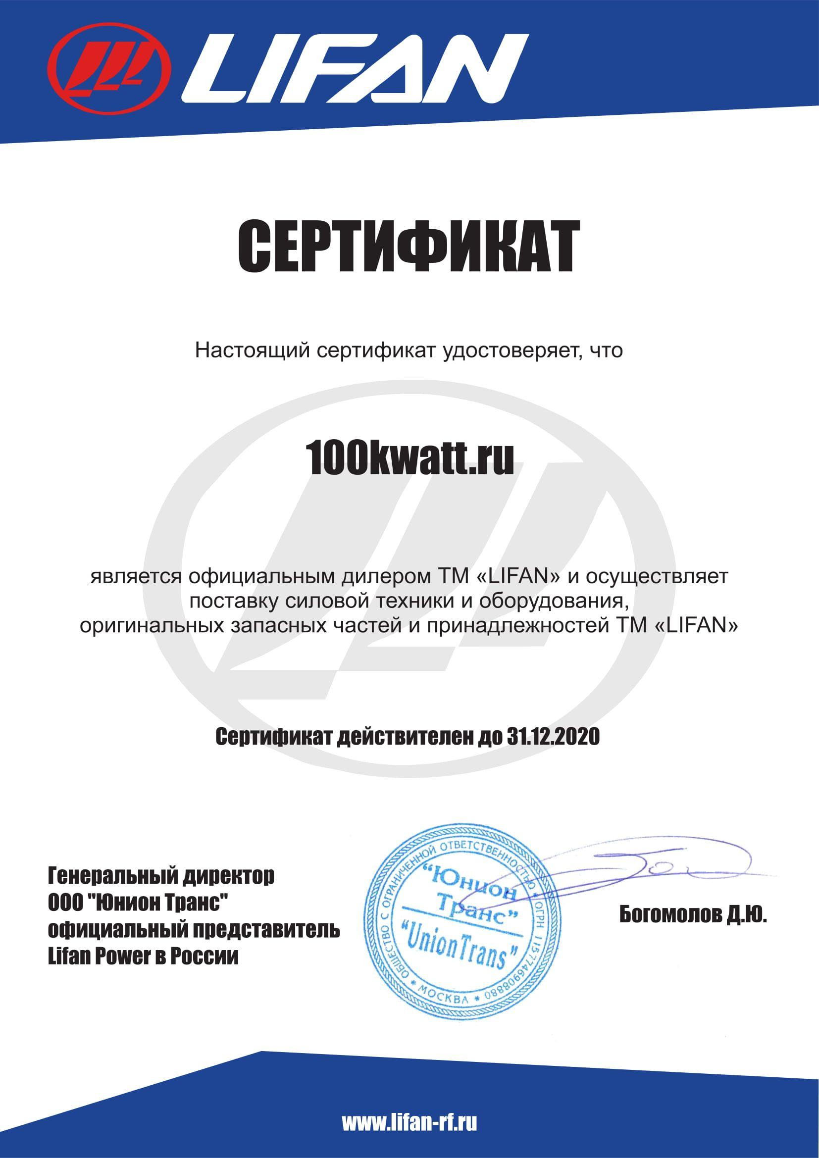 LIFAN - Сертификат дилера