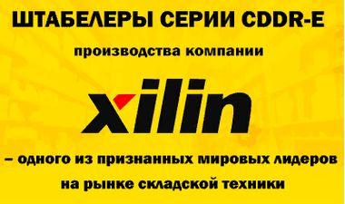 Самоходные электроштабелёры Xilin CDDR-E